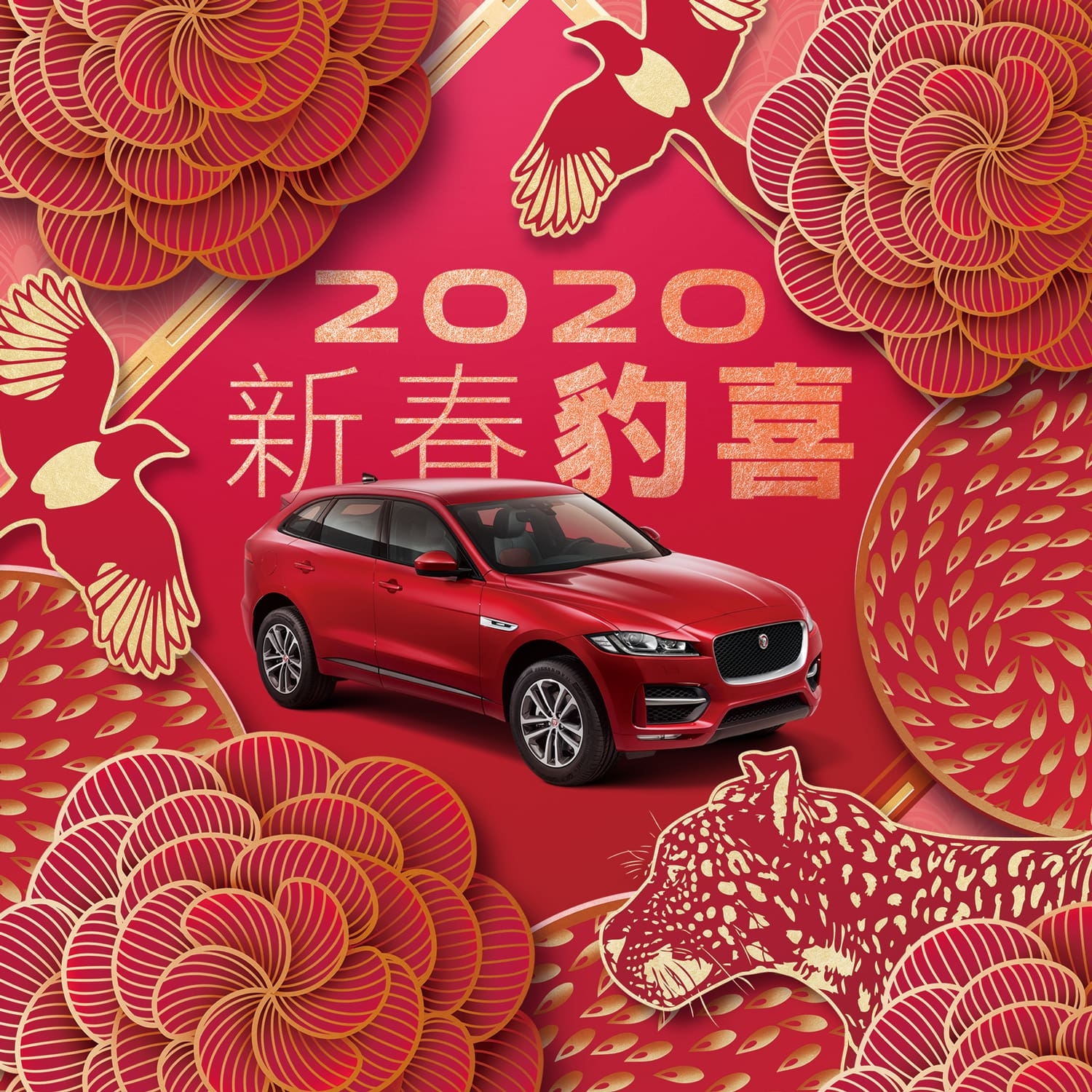 Avail Discounts Up to P1 Million for Jaguar Vehicles to Celebrate Chinese New Year